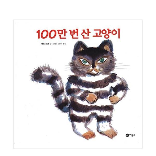 [도서] 100만 번 산 고양이