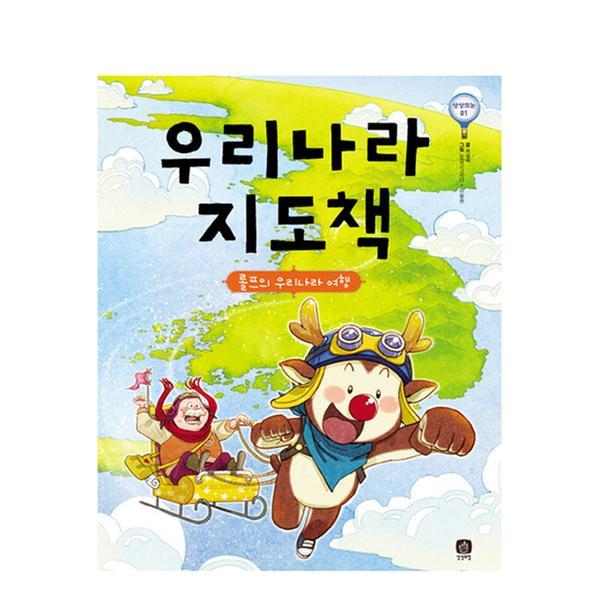 [도서] 롤프의 우리나라 지도책