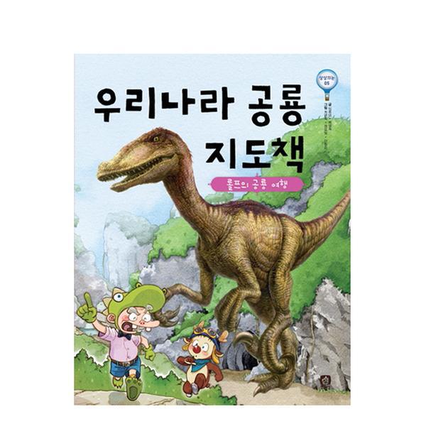 [도서] 우리나라 공룡 지도책