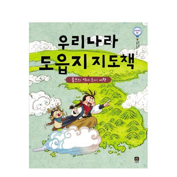 [도서] 롤프의 우리나라 도읍지 지도책