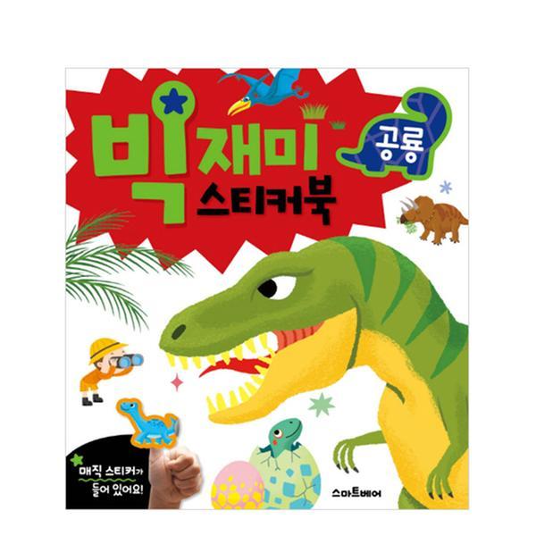[도서] 빅재미 스티커북 공룡