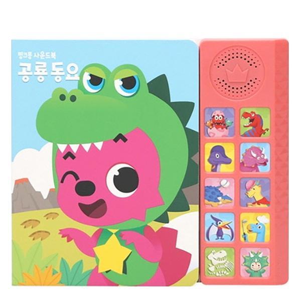 [도서] 핑크퐁 사운드북 공룡 동요