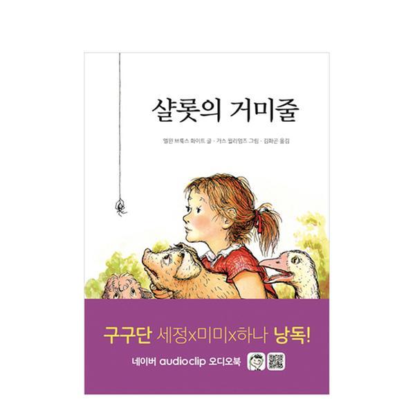 [도서] 샬롯의 거미줄