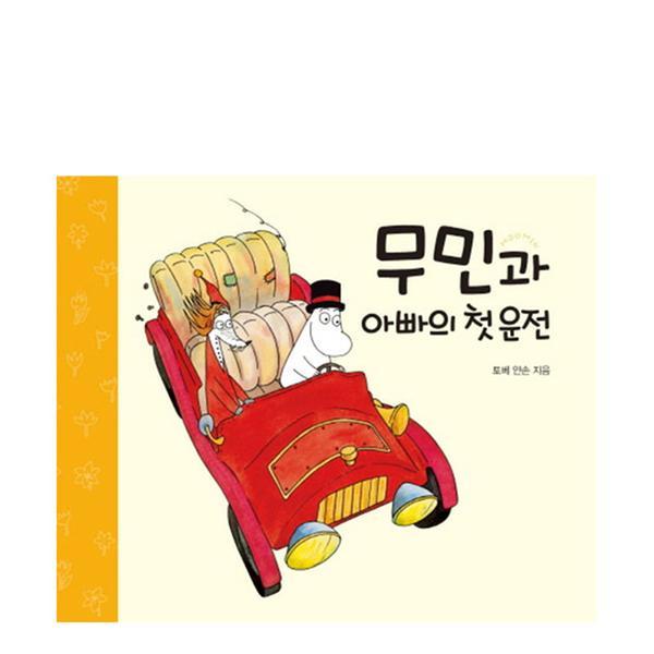 [도서] 무민과 아빠의 첫 운전