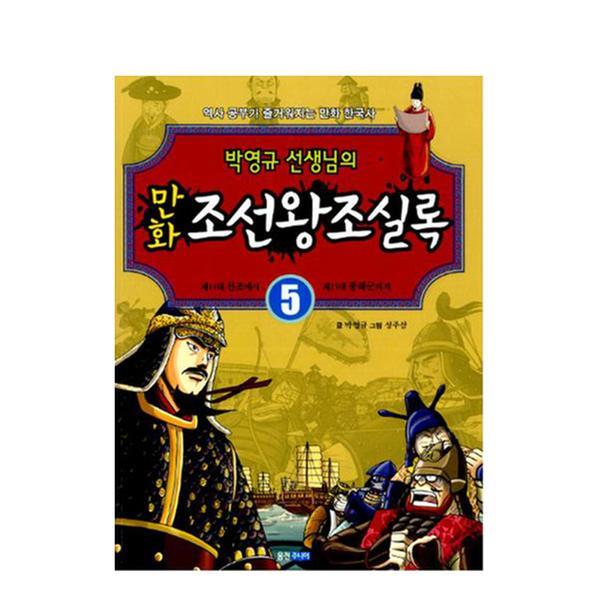 [도서] 박영규 선생님의 만화 조선왕조실록 5