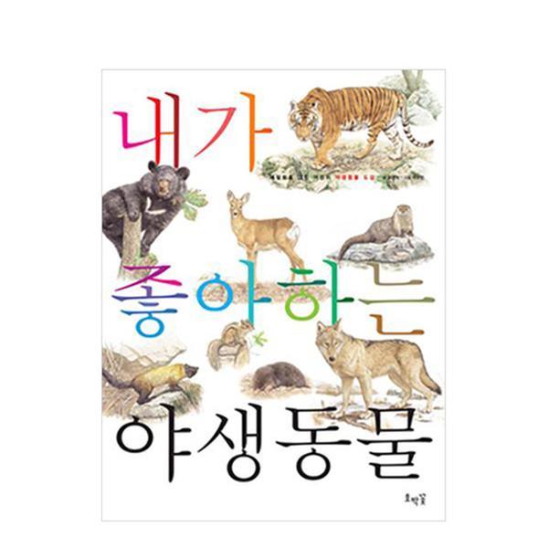 [도서] 내가 좋아하는 야생동물