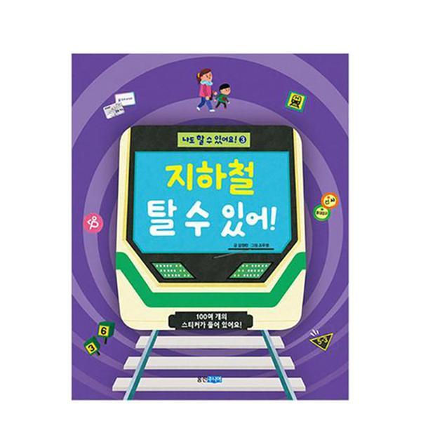 [도서] 지하철 탈 수 있어!
