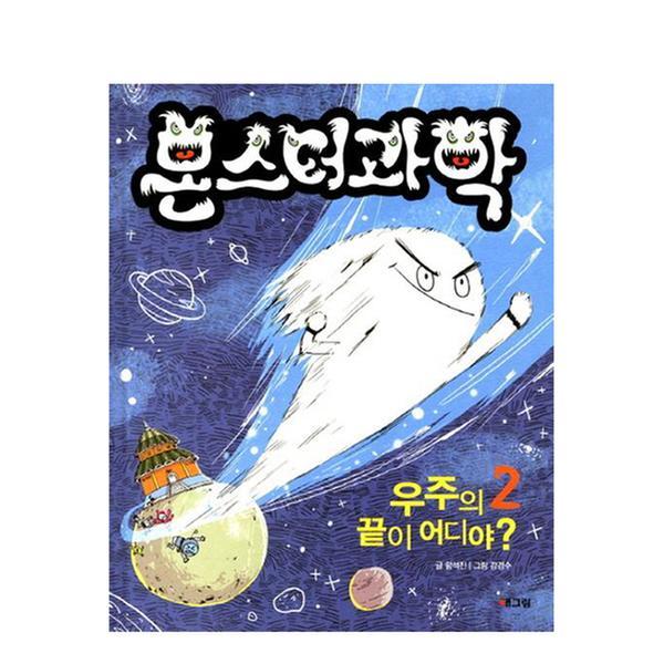 [도서] 몬스터 과학 2 : 우주의 끝이 어디야?