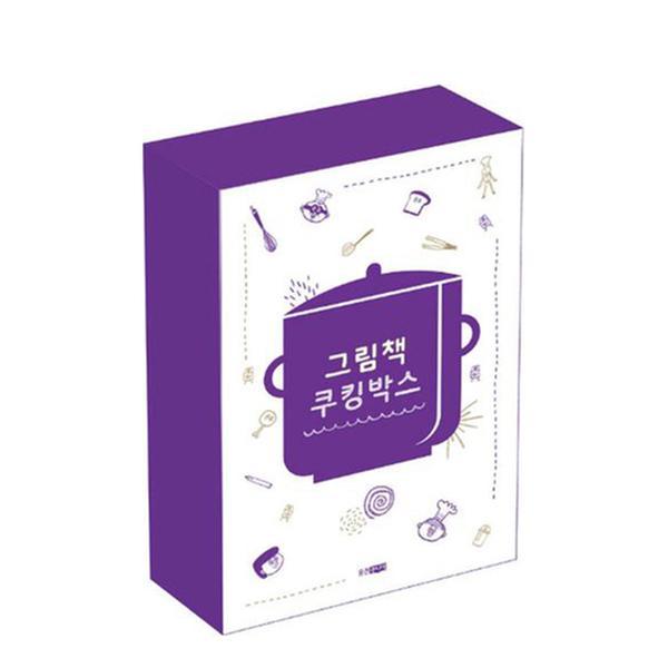 [도서] 그림책 쿠킹박스 (초판 한정 `미션카드` 포함)
