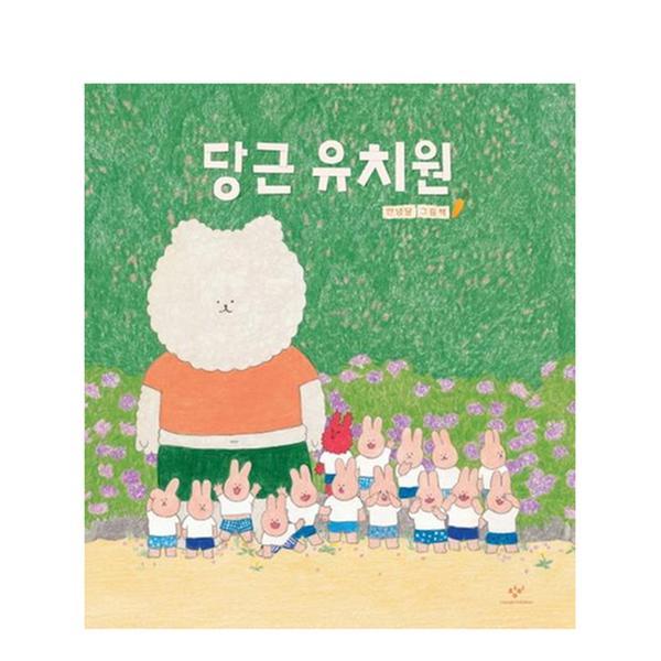 [도서] 당근 유치원