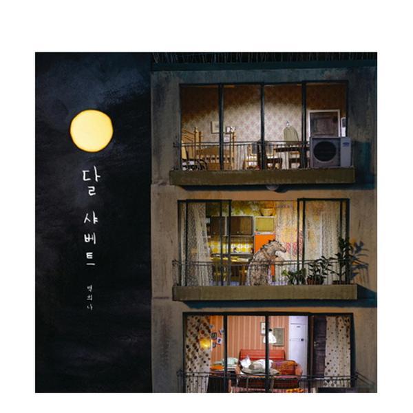 [도서] 달 샤베트