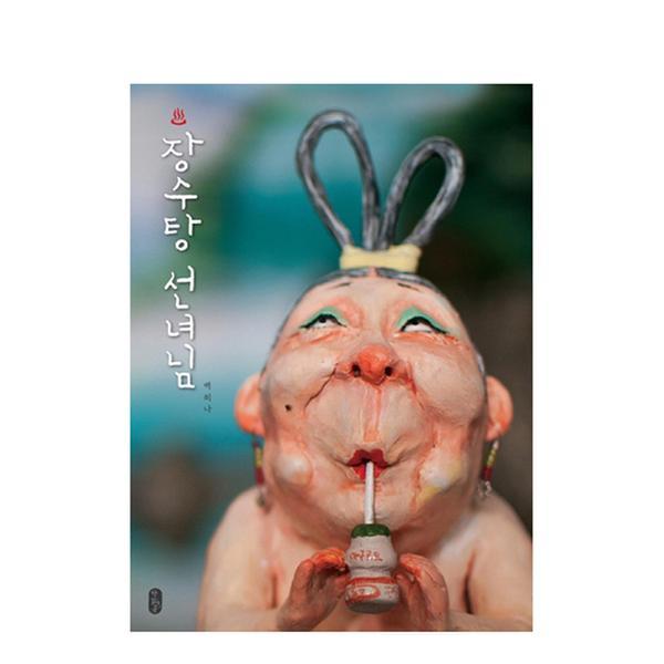 [도서] 장수탕 선녀님