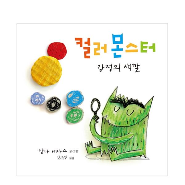 [도서] 컬러 몬스터