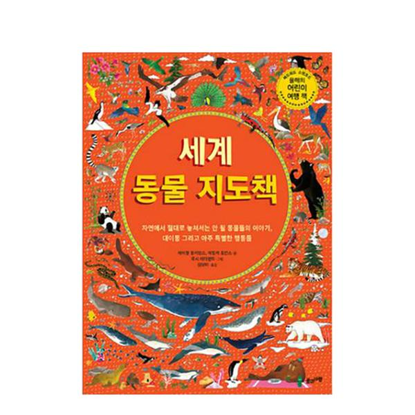 [도서] 세계 동물 지도책
