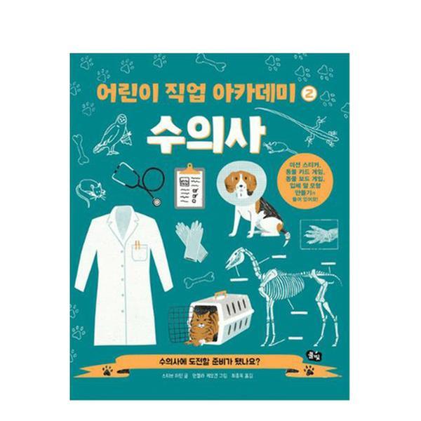 [도서] 어린이 직업 아카데미 2 수의사