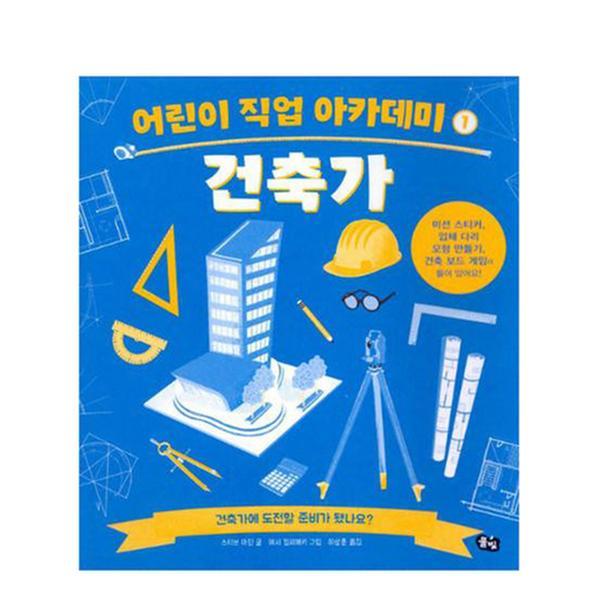 [도서] 어린이 직업 아카데미 1 건축가