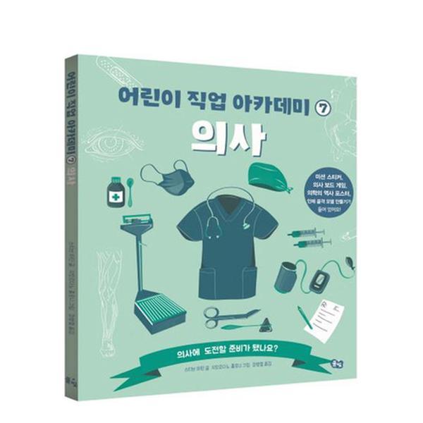 [도서] 어린이 직업 아카데미 7 의사