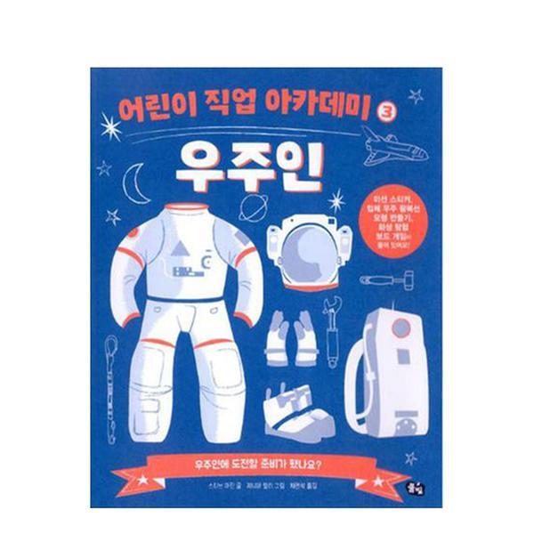 [도서] 어린이 직업 아카데미 3 우주인