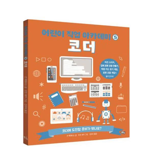 [도서] 어린이 직업 아카데미 5 코더