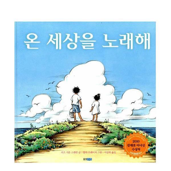 [도서] 온 세상을 노래해