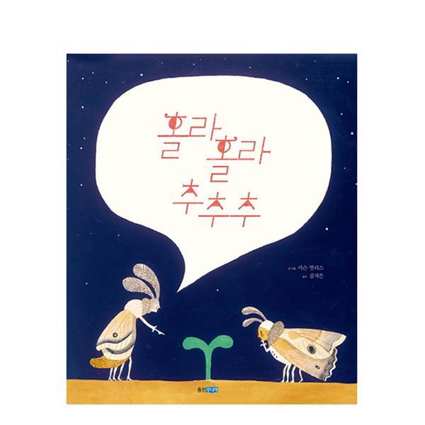 [도서] 홀라홀라 추추추