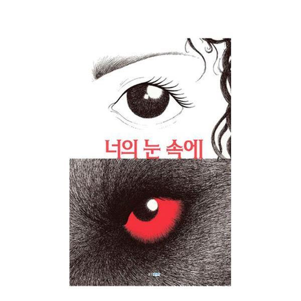 [도서] 너의 눈 속에