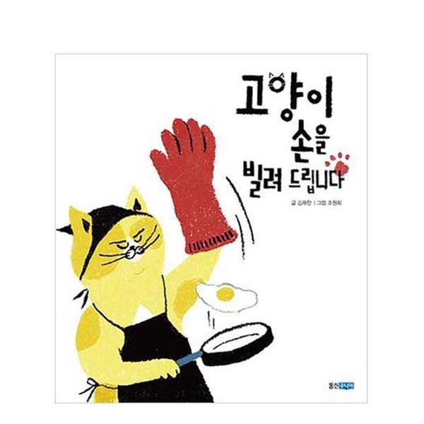[도서] 고양이 손을 빌려드립니다