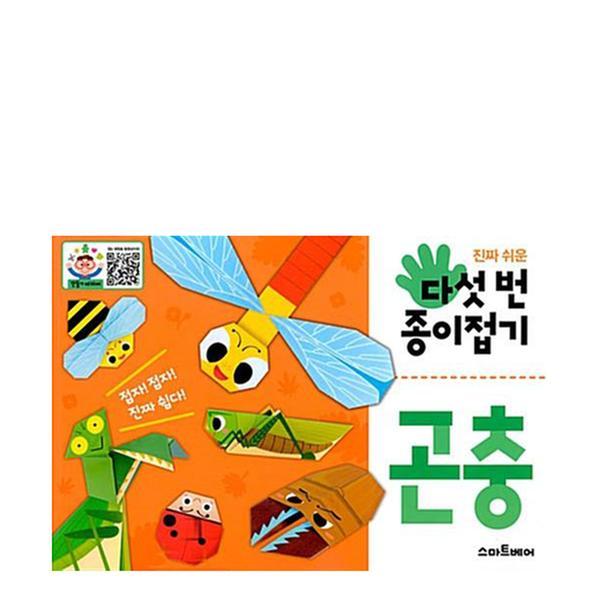 [도서] 진짜 쉬운 다섯 번 종이접기 : 곤충