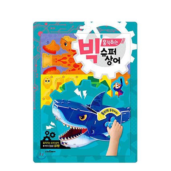 [도서] 빅 움직이는 슈퍼 상어