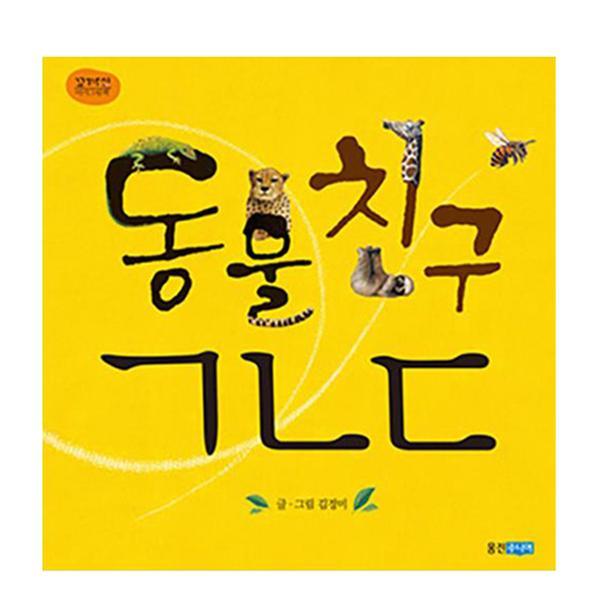 [도서] 동물 친구 ㄱㄴㄷ (빅북)