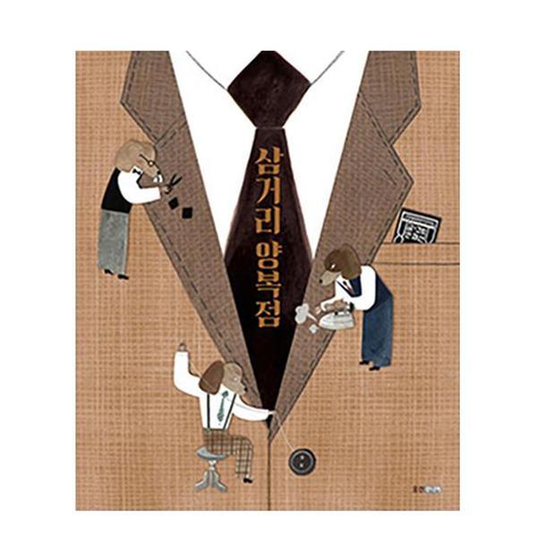 [도서] 삼거리 양복점 (빅북)