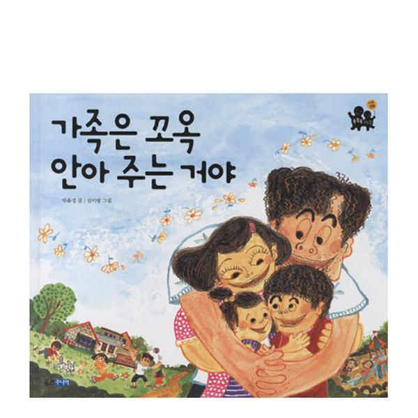 [도서] 가족은 꼬옥 안아주는 거야 (빅북)