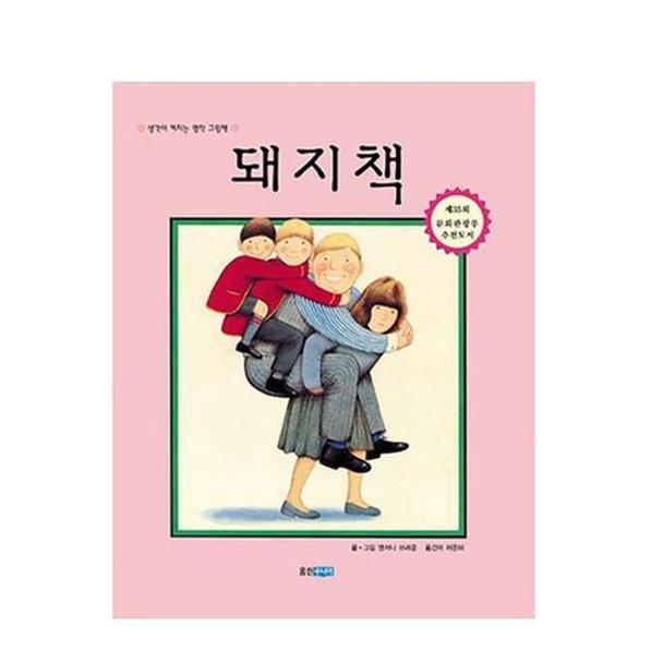 [도서] 돼지책