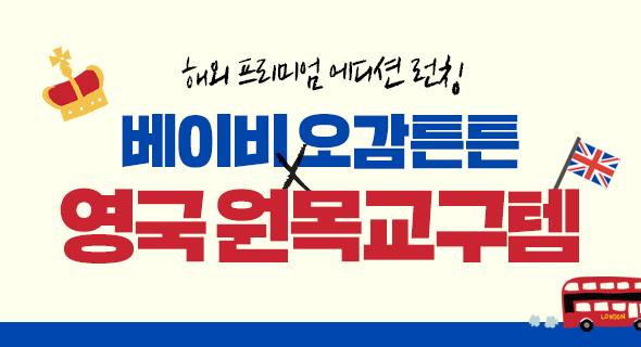 ★베이비오감튼튼 X해외 프리미엄 교구 에디션★