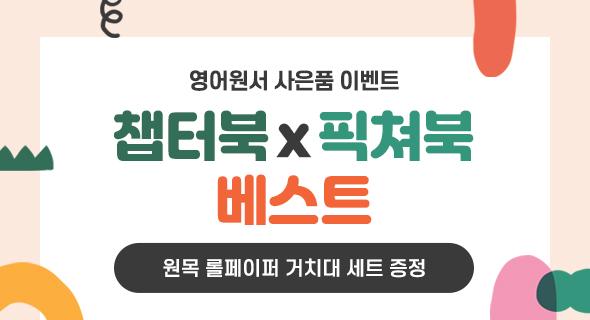 [원서] 챕터북&픽쳐북 구매금액 기획전