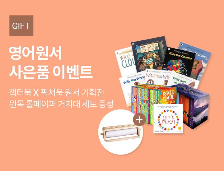 [원서]챕터북&픽쳐북구매금액기획전