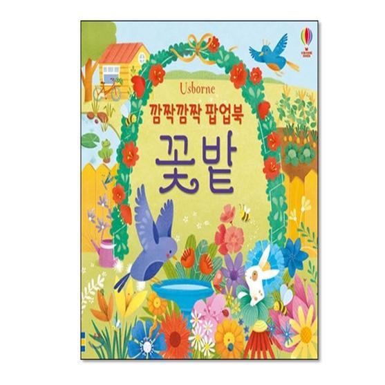 [도서] 깜짝깜짝 팝업북 꽃밭