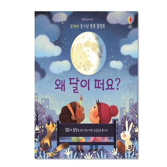 [도서] 왜 달이 떠요?