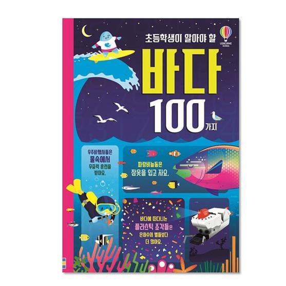 [도서] 초등학생이 알아야 할 바다 100가지