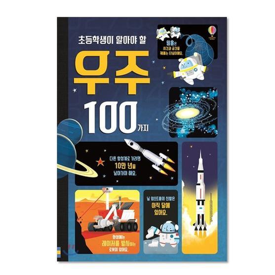 [도서] 초등학생이 알아야 할 우주 100가지
