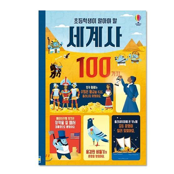 [도서] 초등학생이 알아야 할 세계사 100가지