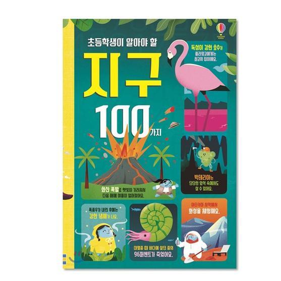 [도서] 초등학생이 알아야 할 지구 100가지