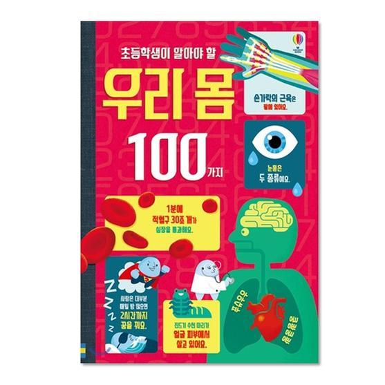 [도서] 초등학생이 알아야 할 우리 몸 100가지