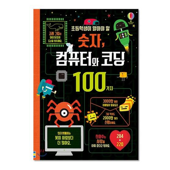 [도서] 초등학생이 알아야 할 숫자 컴퓨터와 코딩