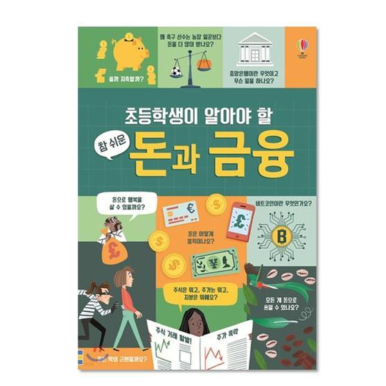 [도서] 초등학생이 알아야 할 참 쉬운 돈과 금융