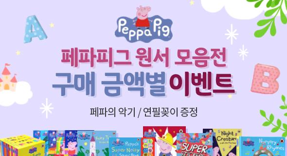 페파피그구매금액기획전