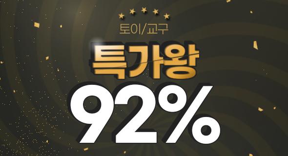 토이/교구 특가왕 92%할인