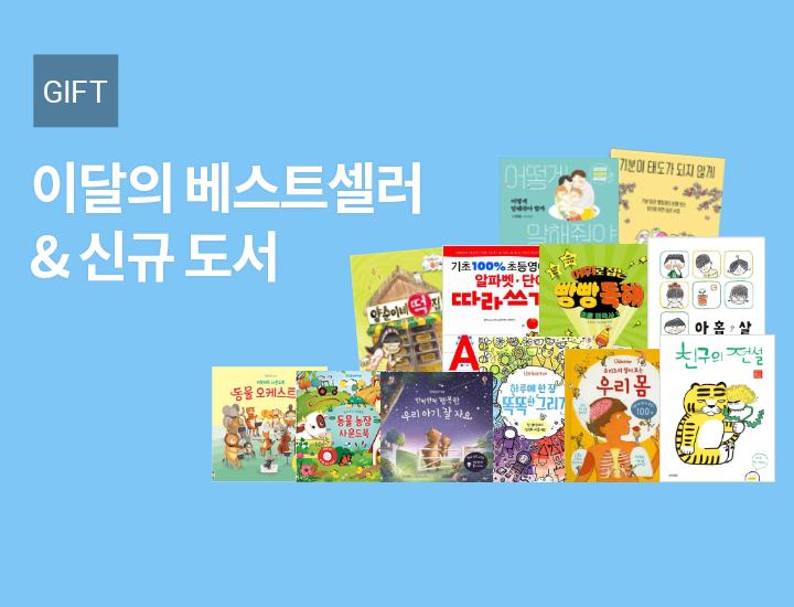 10월 단행본 베스트셀러&신규도서