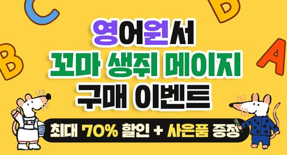 [영어원서]메이지 구매금액 기획전