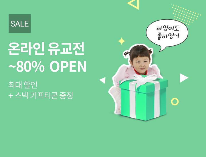 [웅진책방] 온라인 유교전